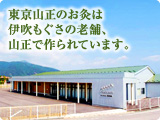 東京山正のお灸は伊吹もぐさの老舗、山正で作られています。